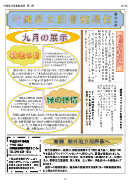 第75号(平成25年9月発行)