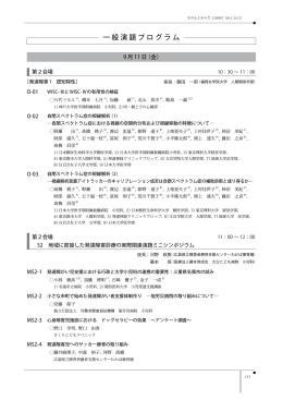 一般演題プログラム<9月11日(金)