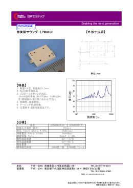 EPM09SR (PDFファイル:104KB)