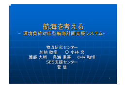 環境負荷対応型航海計画支援システム