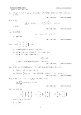 大学編入学試験問題(数学) [選択項目] 大学:東京工業大 0.1 x2 + y2