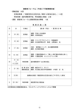 経営者フォーラム(平成27年度事業計画) ・開催回数 8回 定例会事業
