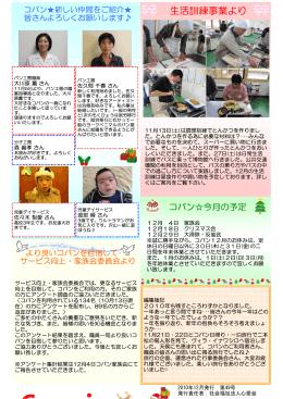 平成22年12月コパン広報誌