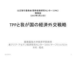 TPPと我が国の経済外交戦略