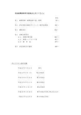四国耐震診断評定委員会のガイドライン