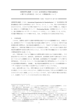(ISO)証券業務及び関連金融商品 に関する分科委員