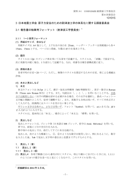 資料8 03_1 耐津波工学委員会 報告書執筆用
