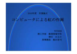 発表 - 数理情報学科