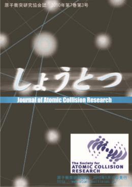 第7巻3号 - 原子衝突学会