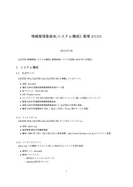 情報管理委員会/システム構成と管理 201203