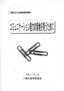 小樽市教育委員会