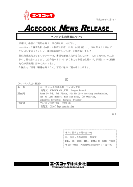 ACECOOK NEWS RELEASE