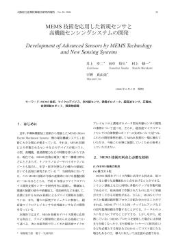 詳細はこちら - 地方独立行政法人大阪府立産業技術総合研究所
