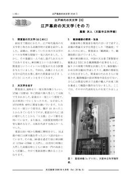 【8】 江戸幕府の天文学(その7)