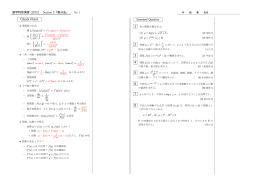 Section 5「微分法」テキスト