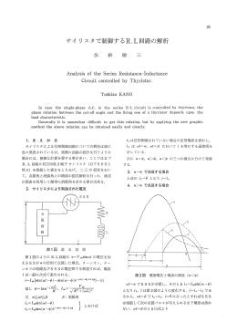 サイリスタで制御する R.L 囲踏の解析