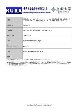 Page 1 Page 2 400 金沢大学十全医学会雑誌 第ー05巻 第3号 400