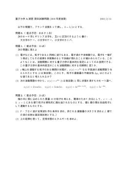 量子力学 A 演習 期末試験問題 (2000 年度後期) 2001/2/14 以下の