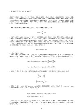 オイラー・ラグランジュ方程式