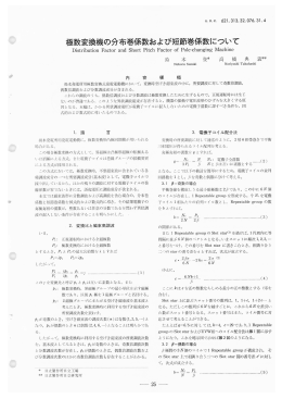 極数変換機の分布巻係数および短節巻係数について