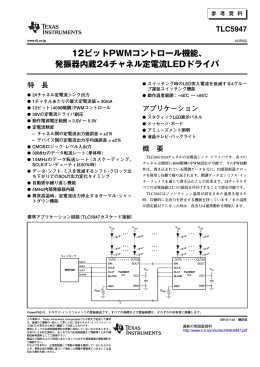 発振器内蔵24チャネル定電流LEDドライバ