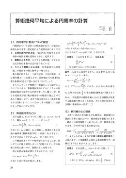 算術幾何平均による円周率の計算
