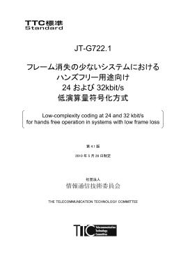 JT-G722.1 フレーム消失の少ないシステムにおける ハンズフリー用途
