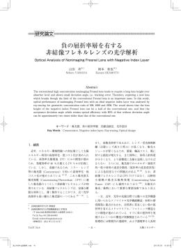 No.4(通巻204号)掲載論文 - 日本太陽エネルギー学会 JSES