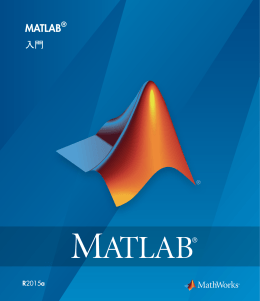 MATLAB 入門 - MathWorks