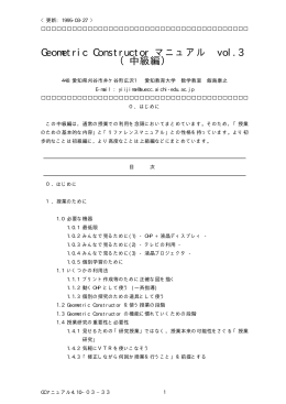 橡 GCマニュアル3(中級編) - 数学第2サーバー