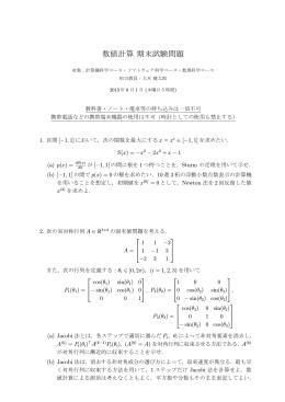 期末試験と結果,解答例