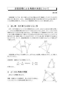 正弦定理による角度の決定について