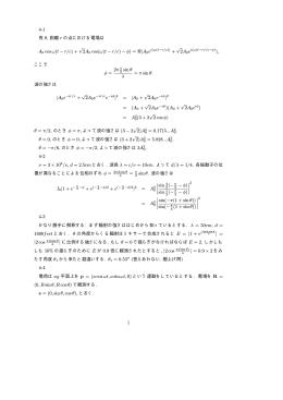 4-1 角 θ, 距離 r の点における電場は A0 cos ω(t − r/c ) +