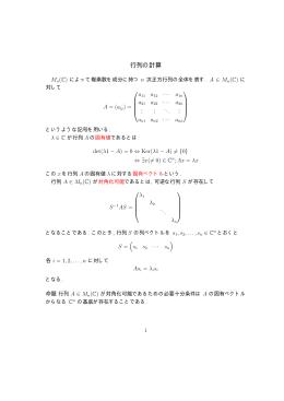 [4/26] 第2講 行列の計算