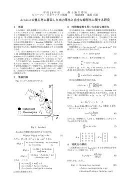 Acrobotの重心角に着目した出力零化と完全な線形化に関する研究
