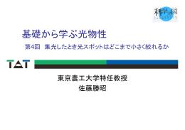 NA - 東京農工大学