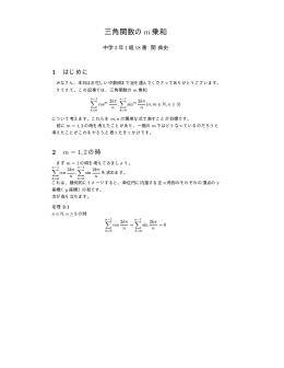 三角関数のm乗和