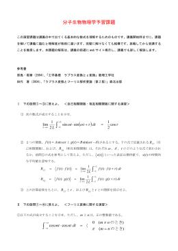 分子生物物理学予習課題