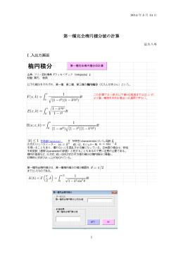第一種完全楕円積分値を求める資料(PDF
