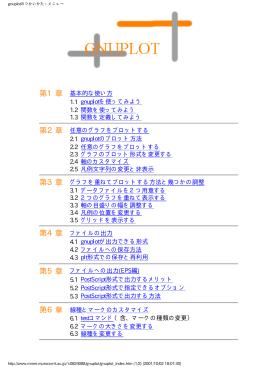 gnuplotの簡単な使い方