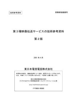 第3種映像伝送サービスの技術参考資料 第2版