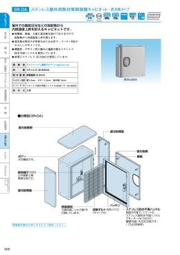 SR-DA ステンレス屋外用熱対策制御盤キャビネット