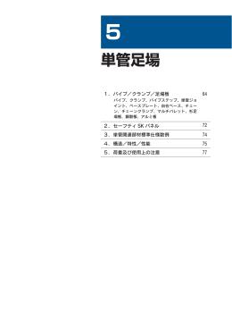 PDF カタログを見る(2 MB)