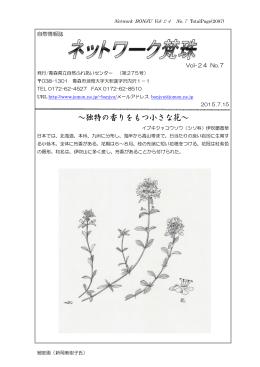 ネットワーク 7月号pdf
