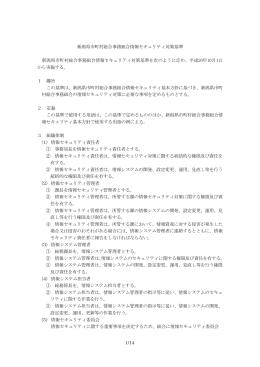1/14 新潟県市町村総合事務組合情報セキュリティ対策基準 新潟県