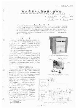 磁気変調方式記録計の諸特性