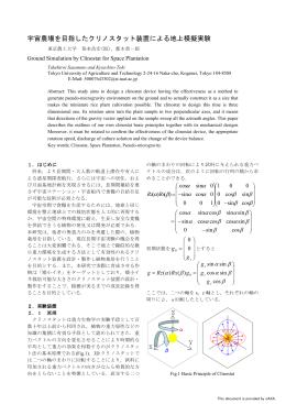 見る/開く - JAXA Repository / AIREX