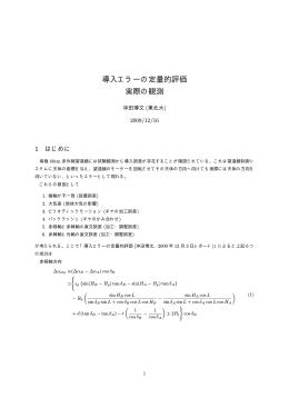 2009/12/16 導入エラーの定量的評価 実際の観測