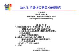 GaN/Si半導体の研究・技術動向