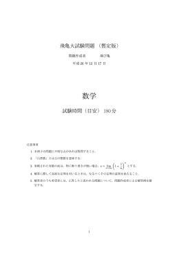 T大試験問題2015年度(暫定版) ()